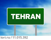 Купить «Tehran road Sign», фото № 11015392, снято 17 июня 2019 г. (c) PantherMedia / Фотобанк Лори