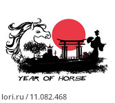 Купить «Year of Horse vector graphic design», иллюстрация № 11082468 (c) PantherMedia / Фотобанк Лори
