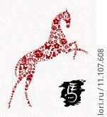 Купить «New Year of the Horse chinese symbol composition», иллюстрация № 11107608 (c) PantherMedia / Фотобанк Лори