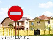 """Дорожный знак """"Въезд запрещен"""" Стоковое фото, фотограф Сергеев Валерий / Фотобанк Лори"""