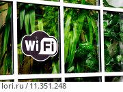Купить «Зона Wi-Fi в торговом центре», фото № 11351248, снято 22 марта 2014 г. (c) Сергеев Валерий / Фотобанк Лори
