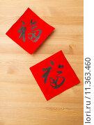 Купить «Chinese new year calligraphy, word meaning is good luck», фото № 11363460, снято 26 мая 2020 г. (c) PantherMedia / Фотобанк Лори