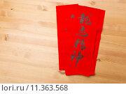 Купить «Chinese new year calligraphy, phrase meaning is blessing good health», фото № 11363568, снято 26 мая 2020 г. (c) PantherMedia / Фотобанк Лори