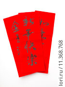 Купить «Chinese new year calligraphy, phrase meaning is happy new year», фото № 11368768, снято 26 мая 2020 г. (c) PantherMedia / Фотобанк Лори