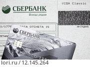 Купить «Банковская карта Сбербанка на конверте с пин-кодом», эксклюзивное фото № 12145264, снято 27 августа 2015 г. (c) Константин Косов / Фотобанк Лори
