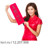 Купить «Woman hold with Fai Chun, phrase meaning is blessing for good health», фото № 12207908, снято 21 июля 2019 г. (c) PantherMedia / Фотобанк Лори