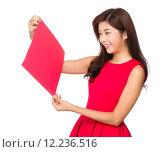 Купить «Asian Woman hold with blank Fai chun», фото № 12236516, снято 17 июля 2019 г. (c) PantherMedia / Фотобанк Лори