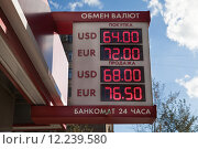 Купить «Табло обмена валюты евро и доллара», фото № 12239580, снято 29 августа 2015 г. (c) Victoria Demidova / Фотобанк Лори