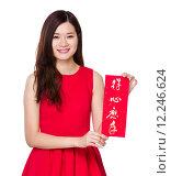 Купить «Woman hold with china fai chun, phrase meaning is everything going smoothly and easily», фото № 12246624, снято 17 июля 2019 г. (c) PantherMedia / Фотобанк Лори