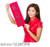 Купить «Asian woman hold with Fai Chun, phrase meaning is blessing for good health», фото № 12247016, снято 17 июля 2019 г. (c) PantherMedia / Фотобанк Лори