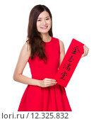Купить «Woman hold with fai chun, phrase meaning is treasures fill the home», фото № 12325832, снято 19 апреля 2019 г. (c) PantherMedia / Фотобанк Лори