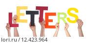 Купить «Many People Hands Holding Colorful Word Letters», фото № 12423964, снято 20 сентября 2019 г. (c) PantherMedia / Фотобанк Лори