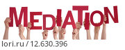 Купить «Many People Hands Holding Red Word Mediation», фото № 12630396, снято 8 декабря 2019 г. (c) PantherMedia / Фотобанк Лори