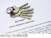 Договор купли-продажи квартиры и ключи от квартиры (2015 год). Редакционное фото, фотограф Карданов Олег / Фотобанк Лори