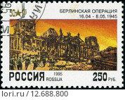 Купить «Почтовая марка России, Берлинская операция 1945 года», фото № 12688800, снято 9 июля 2020 г. (c) Фотограф / Фотобанк Лори