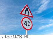 Сужение дороги и Ограничение максимальной скорости. Стоковое фото, фотограф Артём Самохин / Фотобанк Лори