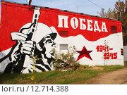 Купить «Граффити на стене в поселке Красково Московской области», фото № 12714388, снято 17 сентября 2015 г. (c) Александр Мишкин / Фотобанк Лори