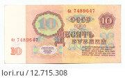 Купить «10 рублей СССР - банкнота 1961 года. Оборотная сторона купюры», фото № 12715308, снято 16 февраля 2019 г. (c) Светлана Колобова / Фотобанк Лори