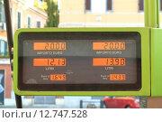 Купить «Дисплей газовой станции на улице», фото № 12747528, снято 17 августа 2015 г. (c) Александр Степанов / Фотобанк Лори