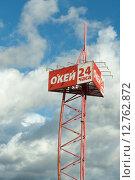 """Купить «Вывеска гипермаркета """"Окей"""" на фоне облаков», фото № 12762872, снято 29 августа 2015 г. (c) Ирина Новак / Фотобанк Лори"""