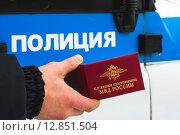 Купить «Служебное удостоверение мвд», фото № 12851504, снято 10 октября 2015 г. (c) Александр Сергеевич / Фотобанк Лори