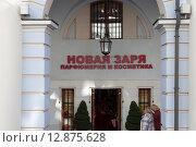 Купить «MOSCOW, RUSSIA - 21.09.2015. Novaya Zarya -parfyumernaya and cosmetic factory, founded in 1864. The shop in Gostiny Dvor», фото № 12875628, снято 21 сентября 2015 г. (c) Володина Ольга / Фотобанк Лори