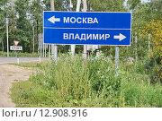 Купить «Дорожный указатель показывающий направление на Москву и Владимир», фото № 12908916, снято 28 июля 2015 г. (c) Павел Москаленко / Фотобанк Лори