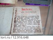 Купить «Старинная книга на старославянском языке в музее Николо-Пешношского монастыря», эксклюзивное фото № 12916648, снято 17 июня 2015 г. (c) Дмитрий Неумоин / Фотобанк Лори