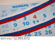 День Народного Единства. Стоковое фото, фотограф Sergey  Ivanov / Фотобанк Лори