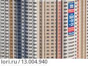 Купить «Вид на фасад нового панельного строящегося дома в спальном районе города Москвы с рекламой группы компаний ПИК, Россия», эксклюзивное фото № 13004940, снято 18 ноября 2013 г. (c) Николай Винокуров / Фотобанк Лори