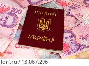 Купить «Украинский заграничный паспорт на фоне денег», фото № 13067296, снято 15 ноября 2015 г. (c) Ивашков Александр / Фотобанк Лори