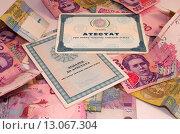 Купить «Украинский аттестат о среднем образовании на фоне денег», фото № 13067304, снято 15 ноября 2015 г. (c) Ивашков Александр / Фотобанк Лори