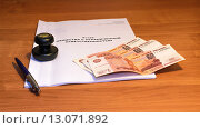 Купить «Печать, ручка и устав организации на столе. Регистрация фирмы», фото № 13071892, снято 16 ноября 2015 г. (c) Ивашков Александр / Фотобанк Лори