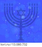 Купить «Силуэт меноры на голубом фоне», иллюстрация № 13080732 (c) Valerii Stoika / Фотобанк Лори