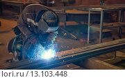Изготовление металлоконструкций с помощью полуавтоматической сварки. Стоковое фото, фотограф Сергей Сергеев / Фотобанк Лори