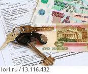 Купить «Российские рубли и ключи от квартиры лежат на квитанции об оплате коммунальных услуг», эксклюзивное фото № 13116432, снято 5 сентября 2015 г. (c) Артём Крылов / Фотобанк Лори