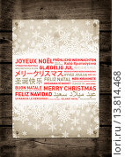Купить «Merry christmas vintage poster from the world», фото № 13814468, снято 17 февраля 2019 г. (c) PantherMedia / Фотобанк Лори