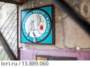 Купить «Санкт-Петербург. Кочегарка Виктора Цоя на ул. Блохина 15», фото № 13889060, снято 7 августа 2015 г. (c) FotograFF / Фотобанк Лори
