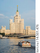Купить «River cruise along the Moskva River (Moscow River) in front of one of the Stalin towers, Moscow, Russia, Europe», фото № 14501476, снято 24 июля 2019 г. (c) age Fotostock / Фотобанк Лори