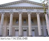 Купить «Главное здание Голицынской больницы. Ленинский проспект, 8. Москва», эксклюзивное фото № 14556048, снято 5 сентября 2008 г. (c) lana1501 / Фотобанк Лори