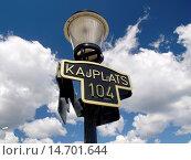 Stockholm, streetlamp, Kajplats 104, Sweden, Stockholm, Gamla Stan. Стоковое фото, фотограф K. Thomas / age Fotostock / Фотобанк Лори