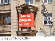Купить «Баннер о продаже жилого помещения на фасаде здания. Малая Сухаревская площадь, 3, строение 2. Москва», эксклюзивное фото № 16407384, снято 29 июня 2014 г. (c) lana1501 / Фотобанк Лори