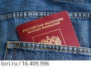 Купить «Российский паспорт в кармане джинсов», фото № 16409996, снято 18 декабря 2015 г. (c) Сергеев Валерий / Фотобанк Лори