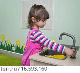Купить «Маленькая девочка играет в детской кухне. Детский сад», фото № 16593160, снято 17 апреля 2014 г. (c) Ирина Борсученко / Фотобанк Лори