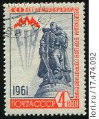 Купить «postage stamp», фото № 17474092, снято 9 июля 2020 г. (c) easy Fotostock / Фотобанк Лори