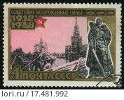 Купить «postage stamp», фото № 17481992, снято 9 июля 2020 г. (c) easy Fotostock / Фотобанк Лори