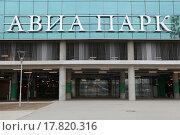 Купить «Авиа парк - торговый центр», фото № 17820316, снято 13 марта 2015 г. (c) Elizaveta Kharicheva / Фотобанк Лори