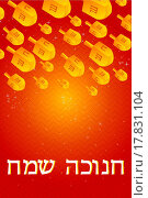 Купить «hanukkah card with falling dreidel», фото № 17831104, снято 11 декабря 2018 г. (c) easy Fotostock / Фотобанк Лори