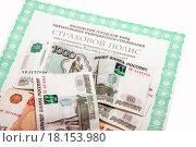Купить «Деньги и страховой полис», фото № 18153980, снято 25 октября 2015 г. (c) Алёшина Оксана / Фотобанк Лори