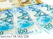 Купить «Российские памятные банкноты  2014, 2015 годов», фото № 18163128, снято 30 декабря 2015 г. (c) Алёшина Оксана / Фотобанк Лори